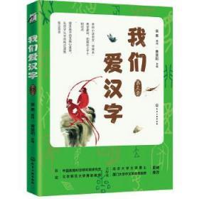 我们爱汉字(套装共三册) 曹显阳  主编 化学工业出版社 9787122313140 我们爱汉字(套装共三册) 正版图书
