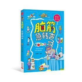 脑筋急转弯 王晓明 中国人口出版社 9787510112324 脑筋急转弯 正版图书