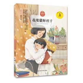九色鹿 儿童文学名家获*作品系列 黄蓓佳 著 南京大学出版社 9787305194245 九色鹿 儿童文学名家获*作品系列 正版图书