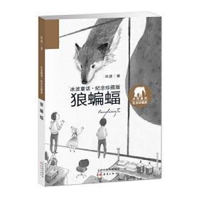 狼蝙蝠 冰波 新蕾出版社 9787530765319 狼蝙蝠 正版图书