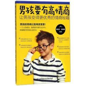"""男孩成长全书 董亚兰"""",""""郭志刚 北京理工大学 9787568253741 男孩成长全书 正版图书"""