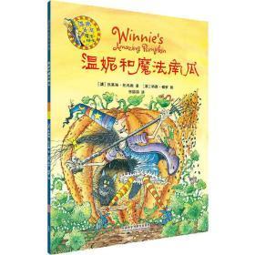 女巫温妮系列第1-2辑套装13本 (澳)瓦莱丽.托马斯(VALERIE THOMAS)著 外语教学与研究出版社 9787513525572 女巫温妮系列第1-2辑套装13本 正版图书