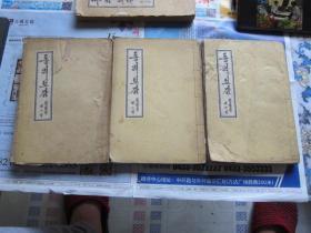 朝鲜文   东医宝鉴   杂病篇   卷之 六 , 七, 八  朝鲜原版     朝汉双文