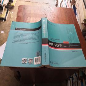 公共行政学(第四版)