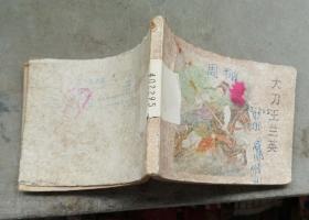 大刀王兰英(杨家将之十五)1983年12月河北1版1印64万册