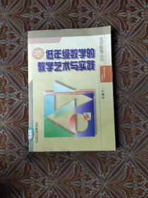 低年级数学的教学艺术与实践