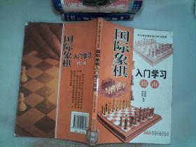 國際象棋入門學習指南