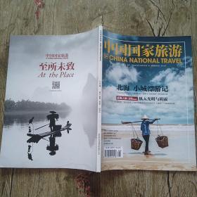中国国家旅游 (2015年8月)