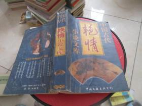中国古代艳情小说文库