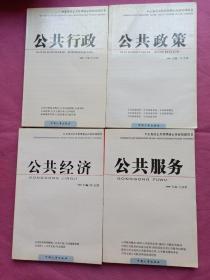 公共行政/公务员公共管理核心内容培训用书