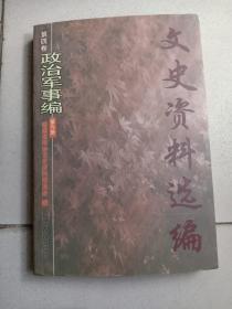 文史资料选编. 第4卷, 政治军事编. 第6册