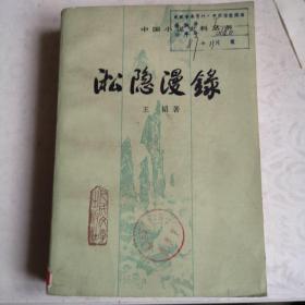 淞隐漫录(馆藏书)
