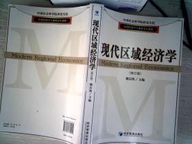 应用经济学专业研究生教材:现代区域经济学(修订版)