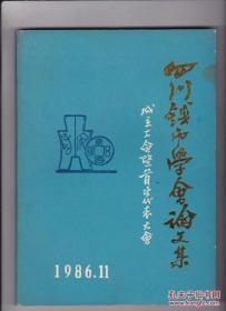 四川省钱币学会论文集——文物考古、钱币收藏类
