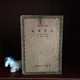 名学浅说(民国版本)