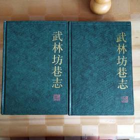 杭州掌故丛书《武林坊巷志》(精装1一8册全,均为一版一印,非馆藏自然旧)