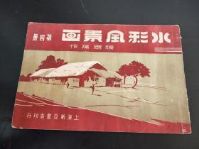 【水彩风景画】,民国30年8月初版,第四册,品如图