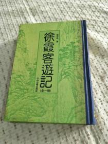 徐宏祖 著《徐霞客游记》(全一册),中州古籍出版社(据1933年商务印书馆本影印)1992年精装32开、繁体竖排、一版一印3000