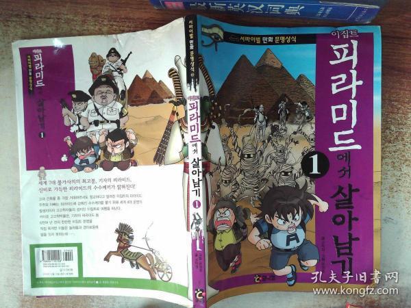 韩文书一本