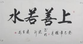 同一来源:山东著名书法家 凌在安 癸巳年(2013) 书法作品《上善若水》一幅 附相关信封一函(纸本软片,画心约8.5平尺,钤印:凌在安印、长寿、凌云壮志)HXTX183980