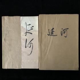 文艺月刊《延河》合订本,1977年7-12期,1978年1-12期,计18期合售