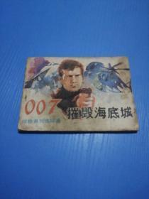 007惊险系列连环画:摧毁海底城