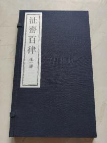 雕版印刷 陈永正《沚斋百律》线装一函一册