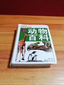 动物百科——彩图mini百科