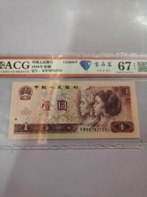 第四套人民币壹圆,1990年1元901宝石蓝,爱藏评级67EPQ三星,号码无4