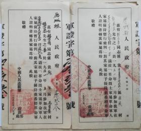 中国人民志愿军1953发给地方人民政府革命军人证明书通知联,盖五二六团政治处及六十四军政治部印章,两件一起