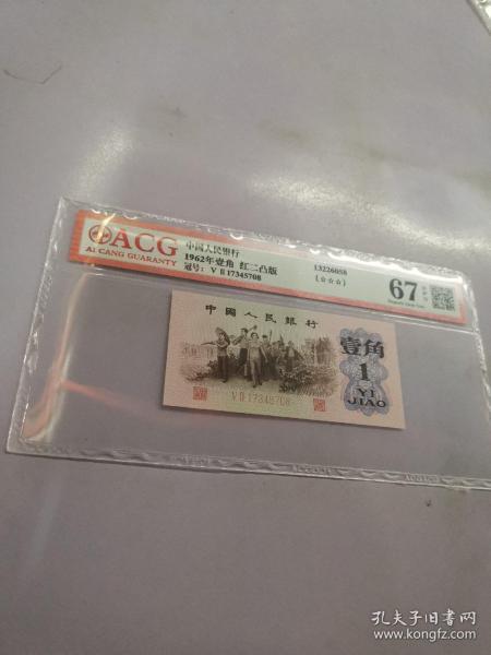 第三套人民币壹角,6201一角红二凸数字强荧光版,爱藏评级67EPQ