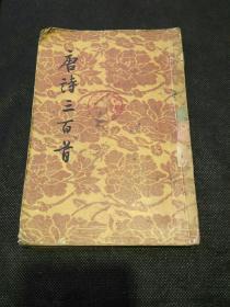唐诗三百首(56年1版57年印)
