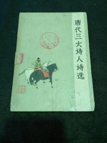 唐代三大诗人诗选(1962年1版1印)
