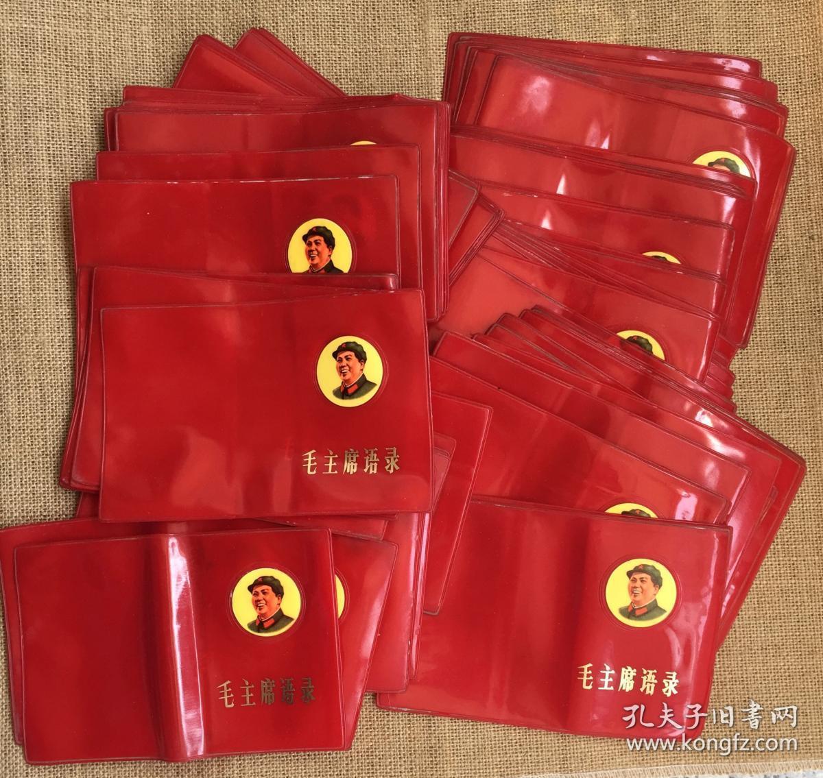 毛主席语录  书皮  塑料皮  74个 全新未使用