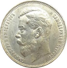 俄罗斯1910年银元银圆