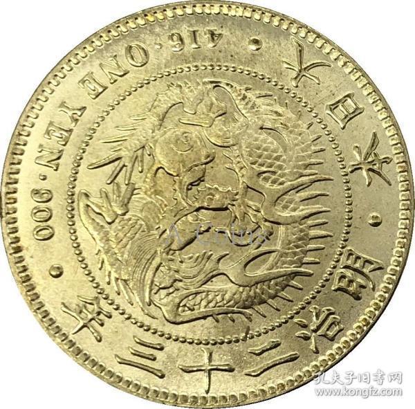 银元外国银圆大日本明治二十三年一圆