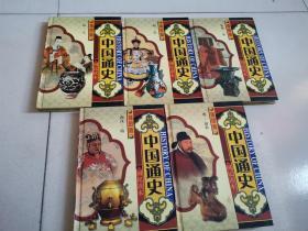 中国通史:插图版:国民读本 1-5册 精装