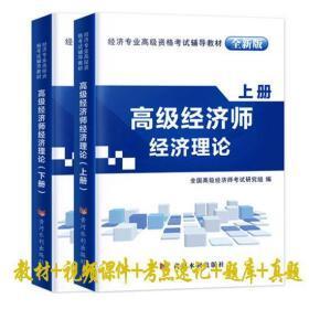 2020年高级经济师考试教材高级经济师经济理论(上、下册)