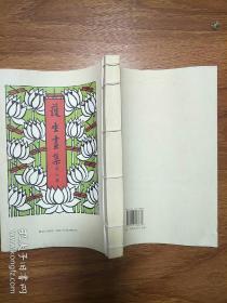 护生画集(第六集单册)