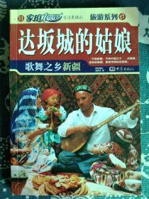 达坂城的姑娘,歌舞之乡新疆