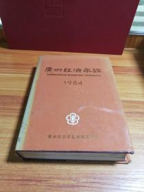 广州经济年鉴 1984