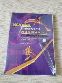 北大版HSK应试辅导丛书·HSK突破:中国汉语水平考试仿真预测试卷(高等)【6册试卷+听力录音文本、答案及题解+3CD】