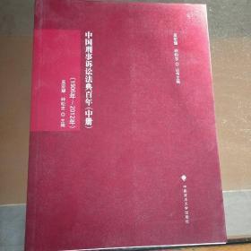 中国刑事诉讼法典百年(中)