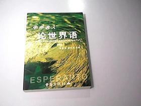 中外名人论世界语
