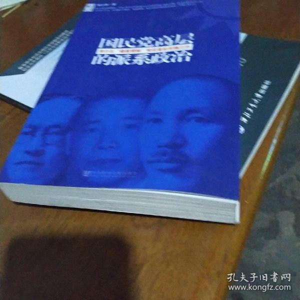 国民党高层的派系政治