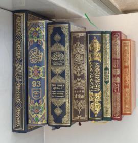 外文版《古兰经》系列   八本合售(其中一本含中文译解)   最大开本是精装大16开、最小开本是精装32开    41—A层