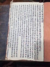 清代梅山茅山祛邪符秘 收邪师秘诀 五雷火官咒 打邪咒 激将发兵文