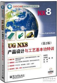 正版现货包邮正版UG NX8产品设计与工艺基本功特训 第2版 陈胜利 电子工业秒回复,当天可发