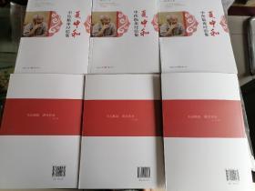 《夏中和中医临床经验集》