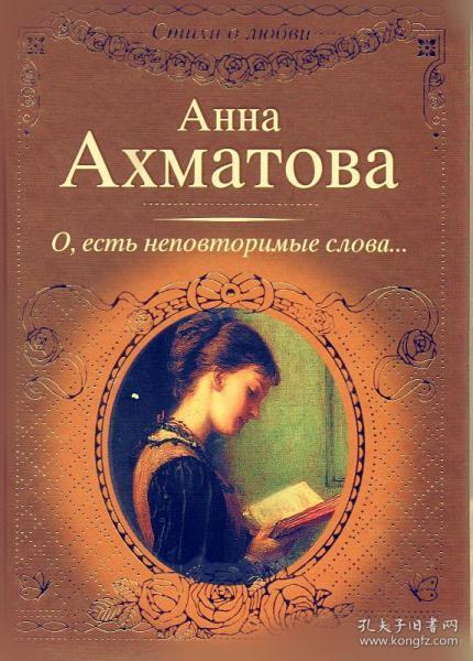 """О, есть неповторимые слова..安娜·阿赫玛托娃诗选 安娜·安德烈耶夫娜·阿赫玛托娃 (1889年—1966年),原名安娜·安德烈耶夫娜·戈连科,苏联著名诗人。代表作品有 《黄昏》《念珠》《白色的畜群》《没有主人公的叙事诗》《安魂曲》等。 [1]  1964年获意大利""""埃特内·塔奥尔米诺""""国际诗歌奖,1965年获英国牛津大学名誉博士学位,被誉为""""俄罗斯诗歌的月亮""""。"""